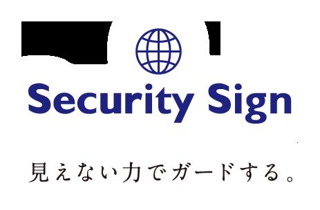 セキュリティサイン株式会社